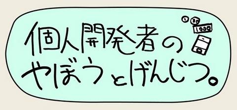 【同人サークル/超水道】個人開発者のやぼうとげんじつ