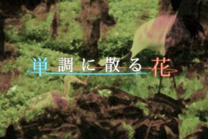 単調に散る花(第一話・残酷な花)