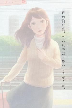 佐倉ユウナの上京・上 - 画像②