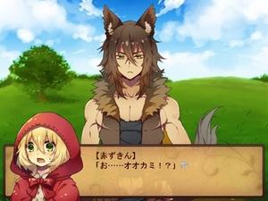 オオカミと赤ずきん - 画像②