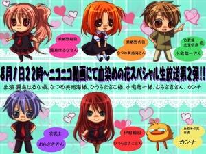 血染めの花 - 「血染めの花」スペシャル生放送第2弾!