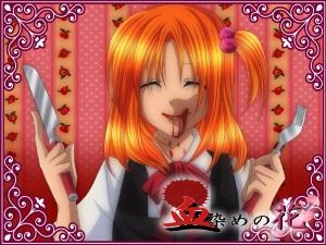 血染めの花 - 杏