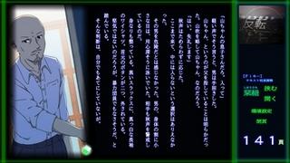 古賀根秋声の反転 - 画像②