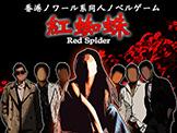 紅蜘蛛/Red Spider