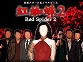 紅蜘蛛2/Red Spider2