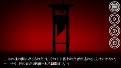 鉄格子の逢瀬 - 画像③
