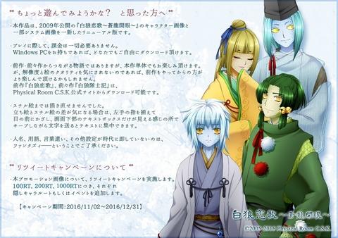 白狼恋歌 リツイートキャンペーン