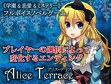 Alice Terrace(アリス・テラス)