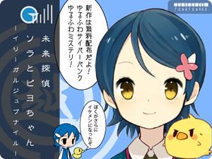 未来探偵ソラとピヨちゃん