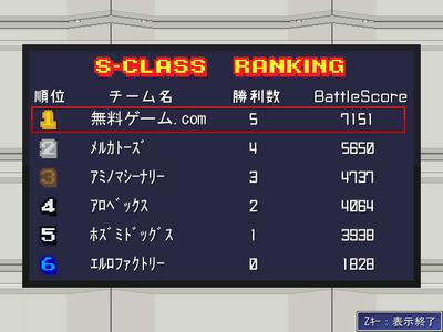 AME CHAMP - Sクラス