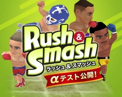 ラッシュ&スマッシュ