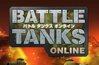バトルタンクス オンライン
