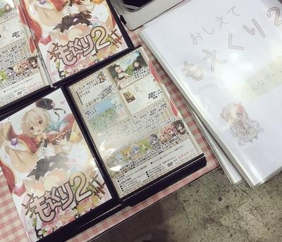 もきゅソフト - パッケージ