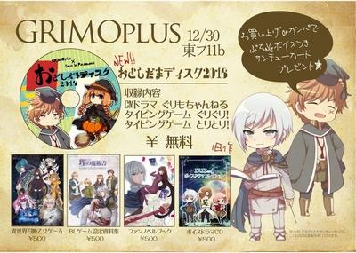 GRIMOplus - お品書き