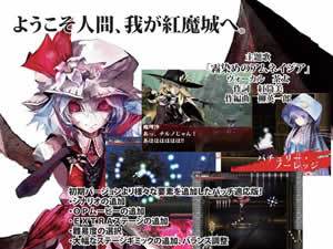 紅魔城伝説 緋色の交響曲(スカーレット・シンフォニー)