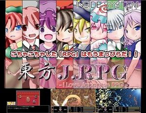 東方J.RPG