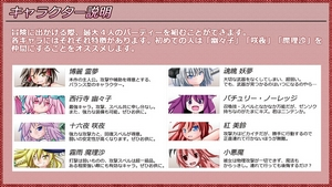 東方J.RPG - キャラクター説明