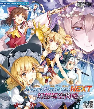 マジカルバトルアリーナNEXT「幻想郷空閃姫」