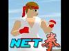 NET拳FIGHTER