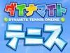 ダイナマイトテニス