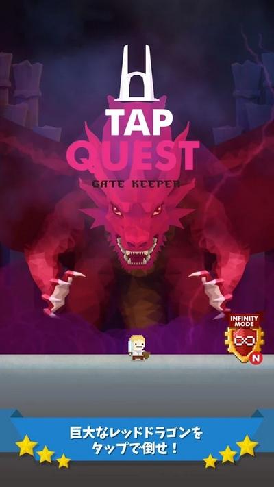 タップクエスト(Tap Quest)