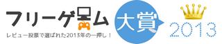 フリーゲーム大賞2013