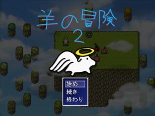 羊の冒険2
