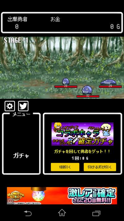 リセマラ勇者 - ゲーム序盤