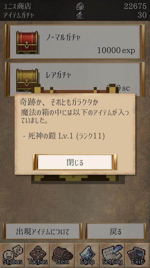 ソウルクリスタル 死神の鎧(ランク11)