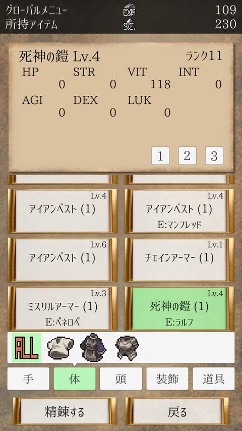 ソウルクリスタル 死神の鎧(ランク11)Lv4