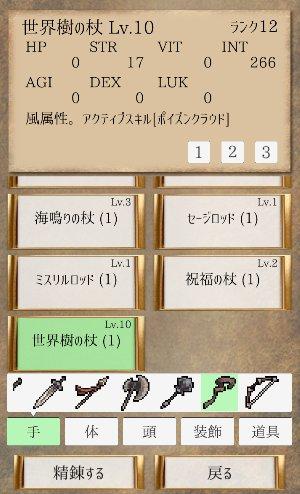 ソウルクリスタル 世界樹の杖 Lv10