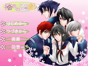 桜色の恋戯 - 画像②