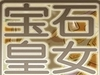 宝石皇女 -EMBRYO-