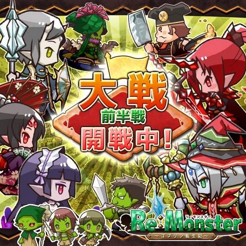 第三回:大戦(リ・モンスター)