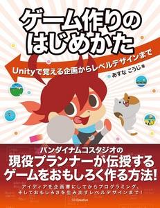 ゲーム作りのはじめかた Unity