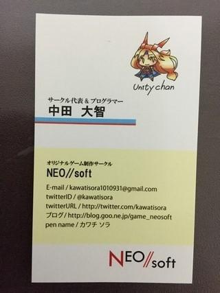 NEO/soft