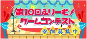 第10回 ふりーむ!ゲームコンテスト!