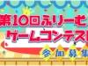 """第10回""""ふりーむ!ゲームコンテスト!"""""""