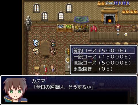 このすば RPGツクールVX Ace - 画像④