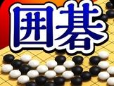 みんなの囲碁