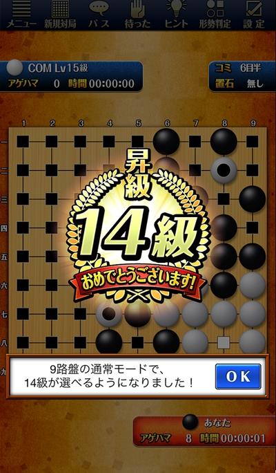 みんなの囲碁 - 画像④