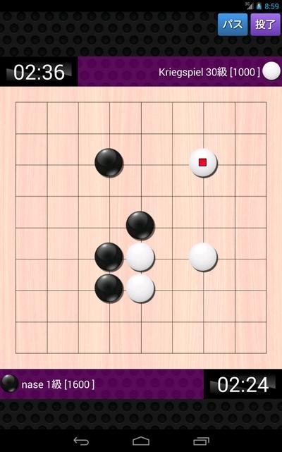 囲碁クエスト - 画像②