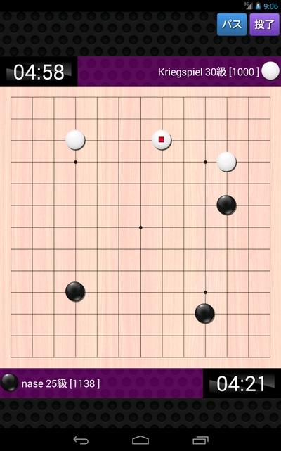 囲碁クエスト - 画像③