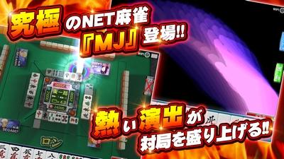 NET麻雀 MJモバイル - 画像③
