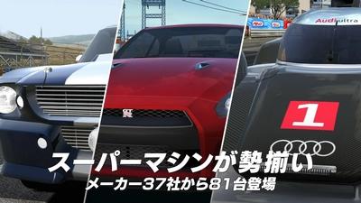 GTレーシング2 - 画像③