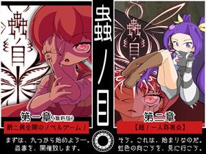 蟲ノ目【第一章】