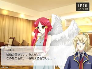天使の証 - 画像②