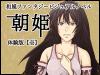 朝姫(体験版)【壱】