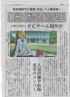 WAS ? レピドプテラの砂時計 - 日本海新聞掲載