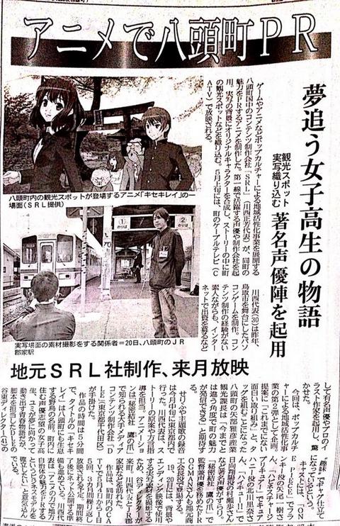 アニメ「キセキレイ」で八頭町PR